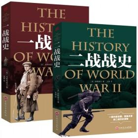 一战战史 二战战史