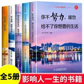 5本励志人生书籍正能量