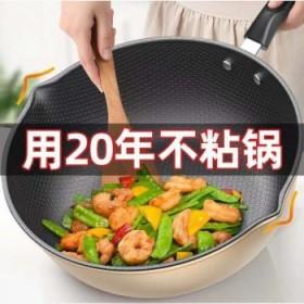 【煎炒两用】炒锅平底锅不粘锅炒菜锅
