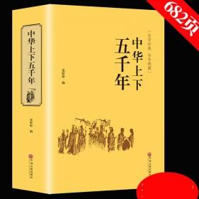 【精装版682页】中华上下五千年正版