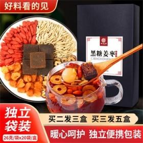 【收货评论】黑糖姜枣茶520g