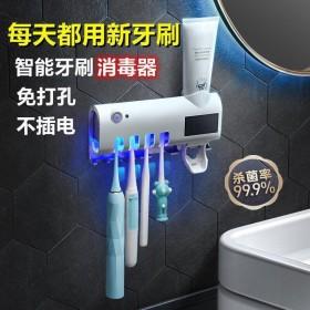 【太阳能充电】网红智能牙刷消菌器挤牙膏神器免打孔