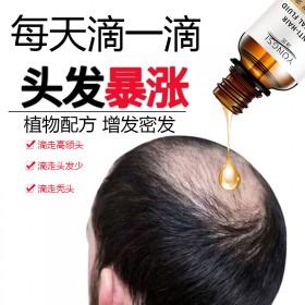 【不要秃头】头发自然生长速度 变密变多变长发液