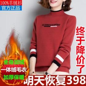 鄂尔多斯市厂家直销针织羊绒衫加绒毛衣女冬一体绒加厚