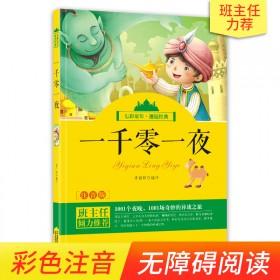 一千零一夜注音版3-6年级畅销书籍儿童文学书