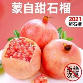 10斤云南甜石榴水果新鲜石榴