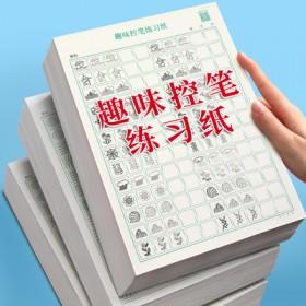 控笔训练书法练习纸偏旁部首练字帖小学生基础笔画