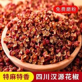 四川特产大红袍花椒250g