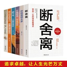 6册断舍离正版完整版