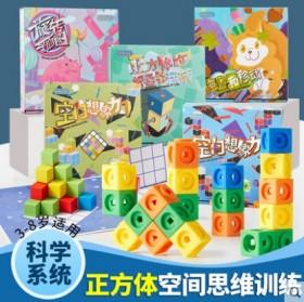 正方体积木数学学具展开教具益智空间逻辑思维训练玩具