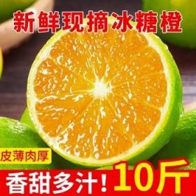 10斤云南高山冰糖橙超甜橙子