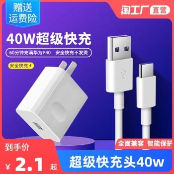 苹果安卓type-c数据线充电线快充线传输线