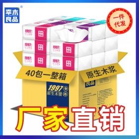 四层抽纸家用实惠装整箱纸巾大小包原木浆餐饮卫生纸