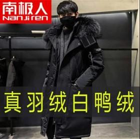 南极人白鸭绒羽绒服男中长款过膝韩版加厚保暖宽松学生