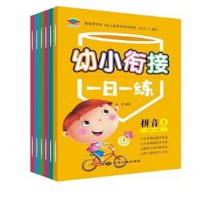 幼小衔接全套6本拼音数字语言综合练习