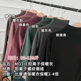阳离子打底衫保暖衫女韩国秋冬新款半高领纯色高弹保暖