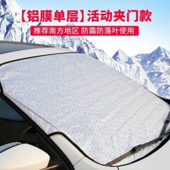 汽车防晒隔热遮阳罩车衣半罩车罩遮阳挡前挡加厚外罩