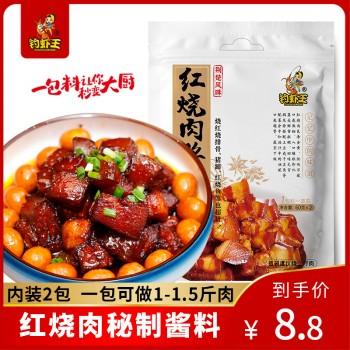 钓虾王红烧肉调料包调味料酱料酱汁