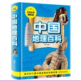正版 中国地理百科