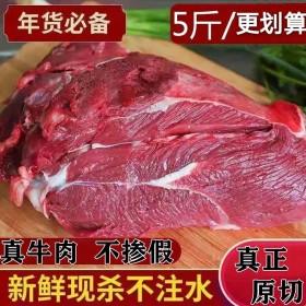 5斤新鲜原切牛腿肉牛肉