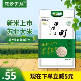 晏溪小町苏北大米粳米香米新米珍珠米5kg真空包装