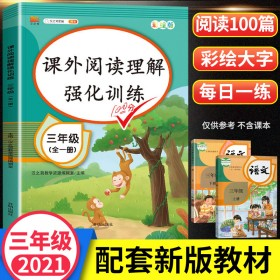 三年级全一册阅读理解训练书语文专项训练