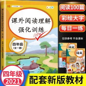 小学四年级阅读理解训练题全一册语文课外强化训练