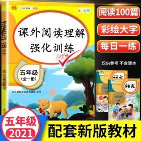 五年级阅读理解专项训练语文阅读练习