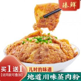 四川特产粉蒸肉粉125g麻辣粉蒸肉粉家用