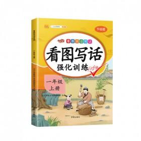一年级上册看图写话强化训练语文专项练习