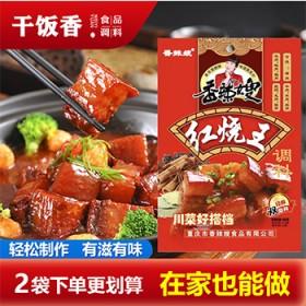 重庆香辣嫂红烧王调料烧鸡鸭鱼肉排骨180克袋装
