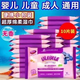 10片装抽取式湿纸巾婴儿手口湿巾