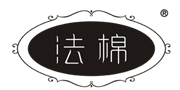 商家:法棉旗舰店