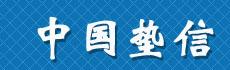 商家:中国垫信