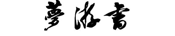 商家:知味茗茶95