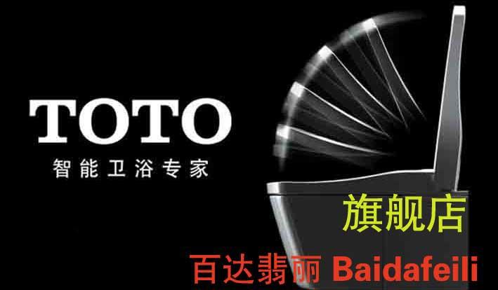 商家:东陶TOTO精品卫浴