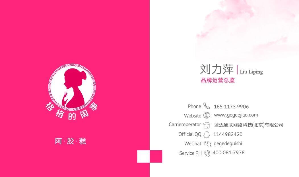 商家:蓝迈滋补保健品专营店