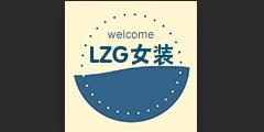 商家:LZG女装