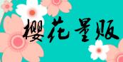 商家:阳光樱花